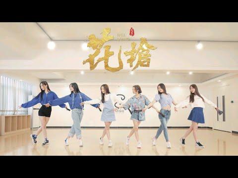 【SING Nữ Đoàn】Hoa Thương《花枪》  Dance Practice Video