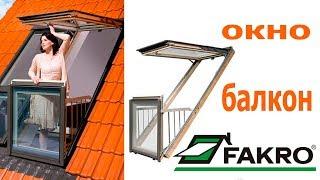 видео Мансардные окна Fakro FGH-V P2 Galeria Окно-балкон