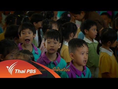 ภาษาอังกฤษแบบไทย ๆ - วันที่ 22 Dec 2017