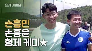 [ENG SUB] 애교쟁이 손흥민과 친형 손흥윤의 현실형제 케미 Sonsational: The Making of Son Heung-min 190621 EP.4