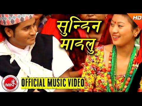 New Nepali Lok Geet 2073/2016 | Sundina Madalu सुन्दिन मादलु - Haridevi Koirala