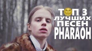 Топ - 3: Лучшие песни Pharaoh