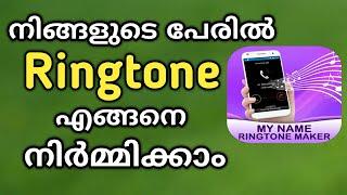 നിങ്ങളുടെ പേരിൽ Ringtone എങ്ങനെ നിർമ്മിക്കാം | Make Ringtone of Your Name screenshot 3