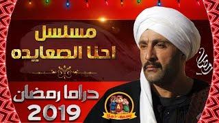 مسلسل احنا الصعايده رمضان 2019 | بطولة أحمد السقا MBC Masr