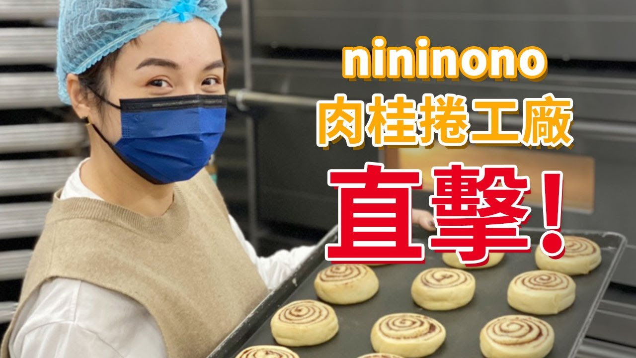 【nininono打開肉桂捲】如何做肉桂捲?原來這麼複雜!