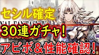 【FFBE幻影戦争】セシル確定30連ガチャ!アビボ&性能確認!【WAR OF THE VISIONS】のサムネイル