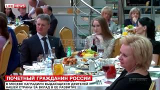 В Москве наградили основателя и руководителя жилищного кооператива «Бест вэй» Романа Василенко