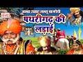 पथरीगढ़ की लड़ाई (भाग -1) - Pathrighar Ki Ladai - Lallu Bajpai Alha | Bhojpuri Alha 2017