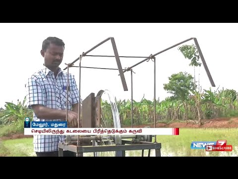 Melur man develops machine to extract groundnut from plant | News7 Tamil