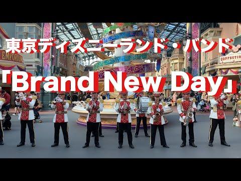 TDL東京ディズニーリゾート35周年をお祝い東京ディズニーランドバンドによる35周年テーマソングBrand New Day