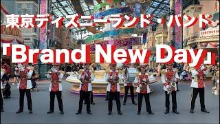 モビリス! 東京ディズニーリゾート35周年テーマソング 「Brand New Day...