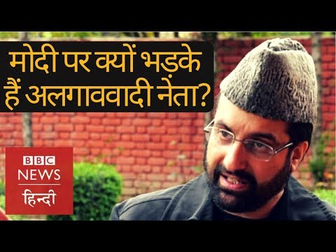 Mirwaiz Umar Farooq talks about Kashmir unrest, Lok Sabha Elections and Modi's policies (BBC Hindi)