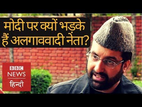 Mirwaiz Umar Farooq talks about Kashmir unrest, Lok Sabha Elections and Modi's policies (BBC Hindi)