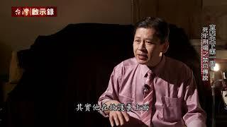 【台灣啟示錄 預告】直擊天下第一所 死牢刑場之禁忌傳說 05/26(日)