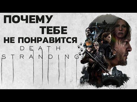 Играть или не играть? // Обзор Death Stranding // PING 120