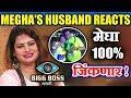 Megha Will WIN 100 Percent, Megha's Husband Aditya FIRST Reaction   Bigg Boss Marathi