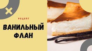 Рецепт ванильного ФЛАНА без яиц