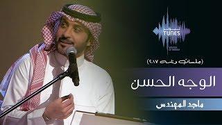 ماجد المهندس - الوجه الحسن (جلسات  وناسه) | 2017