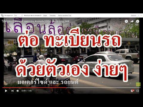 วิธีต่อทะเบียนรถด้วยตนเอง #smotv100# ส้มโอ clip 144