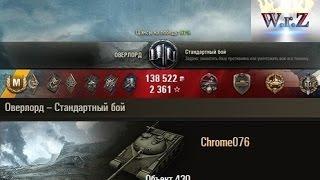 Объект 430  10к на 430-м))  Оверлорд – Стандартный бой  Tanks 0.9.13 WОT