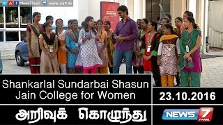 arrivu kozhunthu shankarlal sundarbai shasun jain college for women   news7 tamil