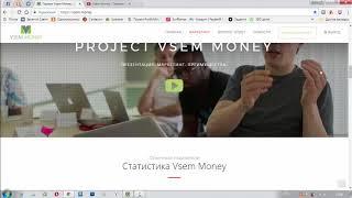 Vsem Money / Всем Мани - Набираем рефералов - первая активность | Видео урок