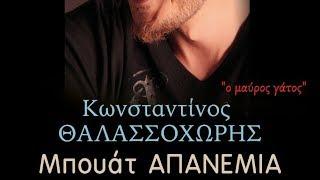 Ο Κωνσταντίνος Θαλασσοχώρης στην Απανεμιά - Ο μαύρος γάτος