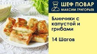 Блинчики с капустой и грибами . Рецепт от шеф повара Максима Григорьева
