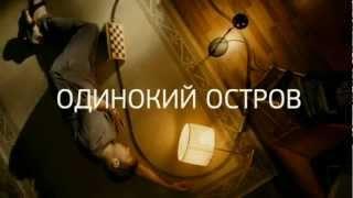 ТРЕЙЛЕР | ОДИНОКИЙ ОСТРОВ / Lonely island | Драма