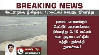 நாளை மாலைக்குள் மேட்டூருக்கான நீர்வரத்து 2.40 லட்சம் கனஅடியை எட்டும்   Mettur Dam   Cauvery