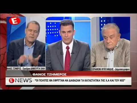 Ο Θάνος Τζήμερος στο  κανάλι Ε στις  26.09.2013 μιλά με Γ. Καραμέρο και Σ. Φυντανίδη