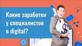 Зарплаты в digital: сколько зарабатывают директологи, трафик-менеджеры, SMM-специалисты