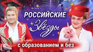 Российские Звезды. Кто не смог окончить школу, а у кого ВЫСШЕЕ образование?