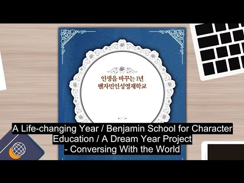 Our Dream Year at the Benjamin School for Character Education