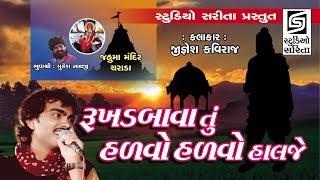 Jignesh Kaviraj Love Song 2018 - Charada Live Dayro - Dj Nonstop Garba