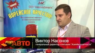 Новости Экспо Центр АвтоСиб HD-60(, 2014-06-18T08:25:54.000Z)