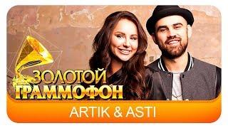 Artik Asti Марсель Неделимы Не отдам Live 2017