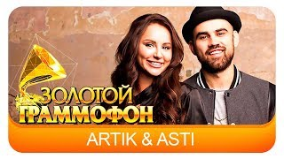 "Download Artik & Asti ""Марсель"" - Неделимы & Не отдам (Live, 2017) Mp3 and Videos"