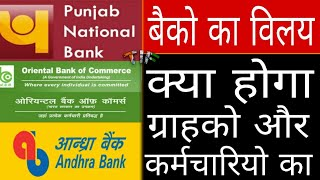 Punjab National bank, Andhra Bank and Oriental bank Of Commerce bank merge, what happen with employe