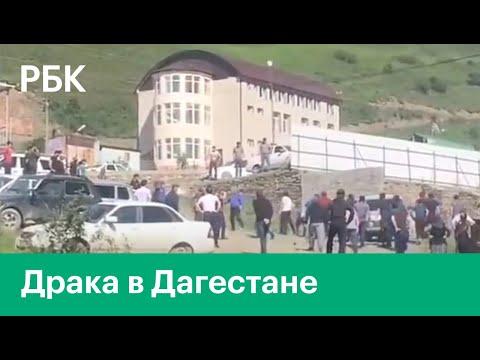 Драка в Дагестане.
