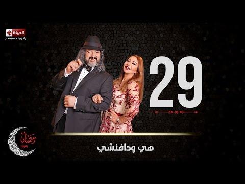 مسلسل هي ودافنشي | الحلقة التاسعة والعشرون (29) كاملة | بطولة ليلي علوي وخالد الصاوي