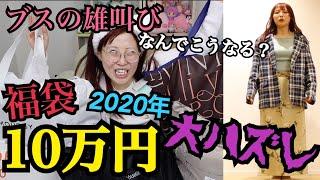 【福袋】10万円分福袋買ってみたら超興奮した!!