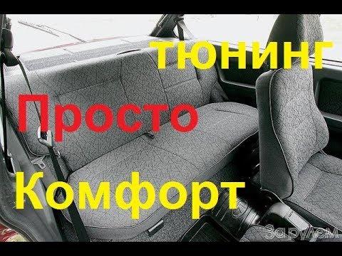 +50 Комфорта в твоем 2109/ТЮНИНХ задних сидений автомобилей ВАЗ
