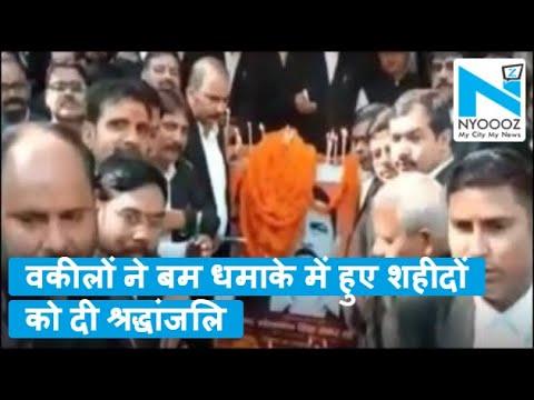 Varanasi: Court में वकीलों ने मनाया शहीद दिवस