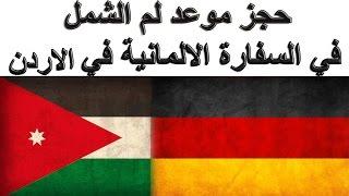 حجز موعد على الانترنت في السفارة الالمانية في الاردن للم الشمل مجاناً