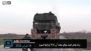 مصر العربية | تركيا تواصل قصف مواقع منظمة
