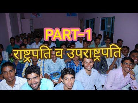 राष्ट्रपति/The President of india part I By subhash charan