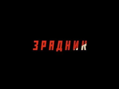 Зрадник (Фільм 2017)
