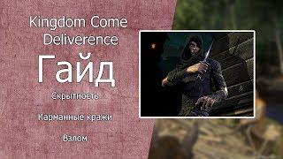 Kingdom Come: Deliverance Гайд Воровство, взлом, карманные кражи