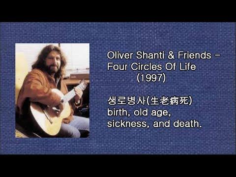 Oliver Shanti & Friends - Four Circles Of Life (1997) 생로병사
